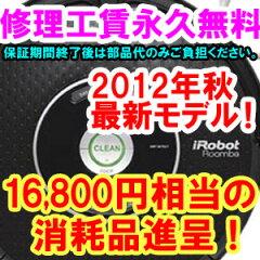 送料無料!レビューを書くと16800円相当のおまけ進呈!延長1年保証加入でさらに4200円相当のお...