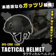 サバゲー ヘルメット タクティカルヘルメット ブラック シリーズ サバイバル ミリタリー サバゲーヘルメット トランシーバー アメリカ