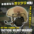 【3点セット】ZTAC Comtac II ヘッドセット OPS-CORE STANDARD タクティカルヘルメット ARCレールアダプター DE サバゲー 装備 【送料無料】 ZTACTICAL Z-TAC コムタック 2 サバイバルゲーム ヘッドホン ヘルメット タクティカルヘッドセット トランシーバー 無線機