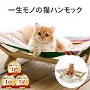 【 一生モノの猫ハンモック 】 Catoneer 猫 ハンモック 猫ハンモック 猫ベッド 洗える 猫 ベッド キャットハンモック 猫用ハンモック ネコハンモック ネコベッド キャットベッド ベット ねこはんもっく 暖かい 夏冬用 おしゃれ ギフトラッピング不可
