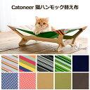 【一生モノの猫ハンモック替え布】 Catoneer キャットハンモック生地 交換用 予備 猫 猫用 キャット 猫...