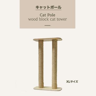 【猫のお城】 knookist キャットポール XL 麻縄ポール サイザル麻 cat pole キャットタワー 木製 猫タワー 猫ベッド