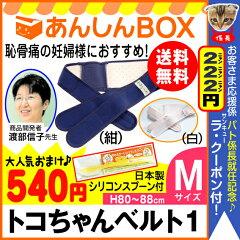 ■トコちゃんベルト1 (M) 80〜88cm540円人気スプーン付・あす楽可・送料無料♪恥骨痛…