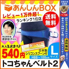 【540円おまけ付】トコちゃんベルト 2 (L) 送料無料! H88〜100cm【青葉正規品】…