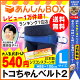 【P3倍&540円おまけ付】トコちゃんベルト 2 (L) 送料無...