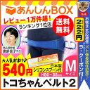 【最大700円引券発券中&540円おまけ付】トコちゃんベルト 2 (M) 送料無料♪H80〜8…