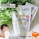 あす楽可★日本製「おでかけ除菌チャーミストファミリー」赤ちゃんがなめても安全な安……