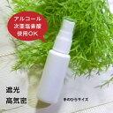 数量限定特価【白】詰替用ミニスプレーボトル ホワイトS《30...
