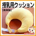 ◆楽天ランキング1位店◆授乳がらくらく!授乳時以外は赤ちゃんのベッドに!背骨の後わんをキー...