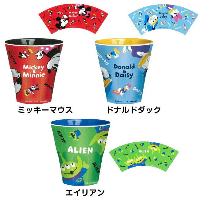 ディズニー メラミンカップ 《ミッキーマウス/ドナルドダック/エイリアン》割れにくいメラミン素材の可愛いキャラクターカップ♪重ねて収納OK