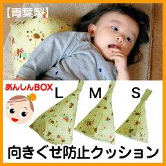 ◆楽天ランキング1位店◆赤ちゃんの頭のゆがみ防止に早めのケアを!トコちゃんベルトの青葉正規...