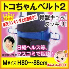トコちゃんベルト 2 (M)送料無料 H80~88cm