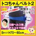 トコちゃんベルト 2 (S)送料無料おまけは500円シリコンスプーン♪ H70〜80cm【青葉正規品】とこちゃんベルト 2 l ll 【あす楽対応】【…