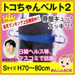 トコちゃんベルト はあす楽もOK!助産師いづみ先生のトコベルト着用セミナーとベルト2同時購入...