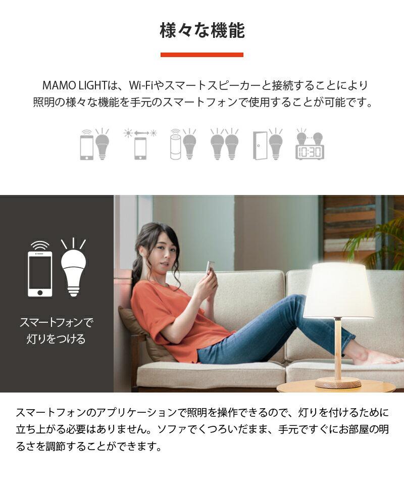 スマート電球「MAMOLIGHT(マモライト)」LED電球Wi-Fi対応ワイヤレス接続9Wスマート家電防犯