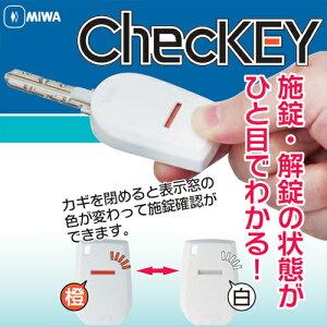 MIWAロック 施解錠状態表示キー「ChecKEY(チェッキー)」/防犯グッズ ドア 鍵 カギ