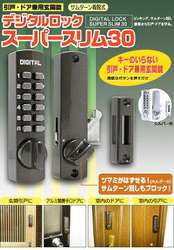 [引戸・ドア兼用玄関錠]デジタルロックスーパースリム30・シルバー《サムターン着脱式》