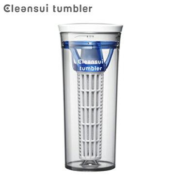 《携帯型浄水器》クリンスイ タンブラークリアブルー