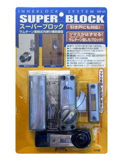 [サムターン着脱式内締り補助鎌錠]朝日工業SB-03スーパーブロック・シルバー