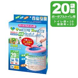 水を使わない非常用トイセルレットポータブルトイレ用【20袋組】