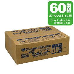 非常用トイレ除菌セルレットポータブルトイレ用[60袋組]