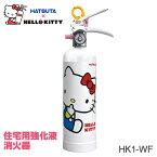 ハローキティ住宅用消火器ホワイトフェイス (HK1-WF) 初田製作所