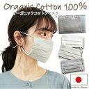 オーガニックコットンマスク(洗濯機対応ケース付) 日本製 布マスク プリーツ トルコ イズミールコットン 男女兼用 大人用 Tetote