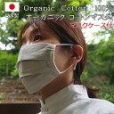オーガニックコットンマスク(洗濯機対応ケース付) 日本製 布マスク プリーツ 男女兼用 大人用 Tetote