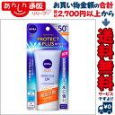 【花王】ニベアサン プロテクトプラス UVミルキィエッセンス 50g ※お取り寄せ商品【RCP】【02P03Dec16】