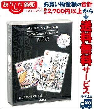 【アーテック】My Art Collection 絵手紙 ※お取り寄せ商品 【RCP】【02P03Dec16】