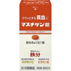 【第2類医薬品】【送料無料】【日本臓器製薬】マスチゲン錠 60錠※お取り寄せになる場合もございます【RCP】