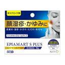 【第2類医薬品】【杏林製薬】エピアマートSプラス 15g ※お取り寄せになる場合