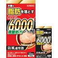 【第2類医薬品】【北日本製薬】防風通聖散料エキス錠「至聖」396錠※お取り寄せになる場合もございます【RCP】