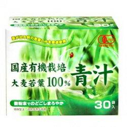 栄養・健康ドリンク, 青汁  100 30 RCP