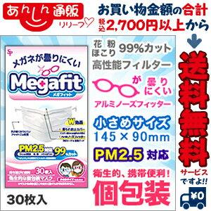 なんと!あの【サイキョウファーマ】メガフィットマスク 小さめサイズ 30枚入 (個包装) が「この価格!?」※お取り寄せ商品【RCP】