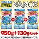 なんと!あの【ライオン】トップSUPERNANOX(スーパーナノックス)つめかえ用950g+130g(1袋360g×3個計:1080g)セットが大特価!※お取り寄せ商品【RCP】