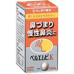 【第2類医薬品】【クラシエ薬品】ベルエムピK 100錠※お取り寄せになる場合もございます【RCP】