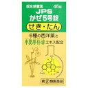 【第(2)類医薬品】【ジェーピーエス製薬】かぜ5号錠 45錠...