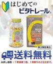 【第3類医薬品】【はじめてのビタトレール☆毎日ポイント2倍】なんと!あ...