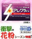 【第2類医薬品】特報!なんと!あの【久光製薬】アレグラFX(...