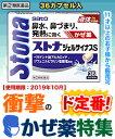 【第(2)類医薬品】【衝撃の風邪薬特集】特報!【なんと!訳あ...