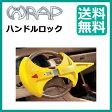 WRAP ハンドルロック 車両盗難防止装置 【正規輸入品】【1年間保証付き】【送料無料】【代引き手数料込】