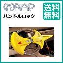 WRAP ハンドルロック 車両盗難防止装置 ラップ【メーカー...