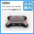 【期間限定価格】XIM4( PS4 / XboxOne / PS3 / Xbox360 )キーボードマウス接続アダプタ【メーカー直輸入品/1年間保証書&日本語簡易説明書付】【代引料無料】【日本全国送料無料】【新品】