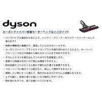 DYSON(ダイソン)純正カーボンファイバー搭載モーターヘッド(Carbonfibremotorisedfloortool)【日本全国送料無料】DC58DC59DC61DC62【並行輸入品】