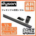 Dyson 純正 フレキシブル隙間ノズル Flexi crevice tool DC12〜DC74,dyson ball、V6シリーズ ダイソン【並行輸入品】【日本全国送料無料】