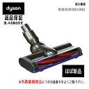 ※外箱破損商品※ DYSON(ダイソン)純正 カーボンファイバー搭載モーターヘッド(Carbon f