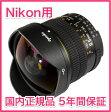【代引料無料】Opteka アプテカ 6.5mm f/3.5 高解像 非球面 魚眼レンズ for Nikon EOS 一眼レフ(OPT65) 【国内正規品/日本語説明書/5年間保証付】【最安値】
