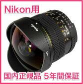 【期間限定セール品】Opteka アプテカ 6.5mm f/3.5 高解像 非球面 魚眼レンズ for Nikon EOS 一眼レフ(OPT65) 【国内正規品/日本語説明書/5年間保証付】【最安値】