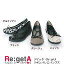 【送料無料】 リゲッタ ( Re:getA )リボンバレエパンプス 5cmヒール / 日本製の歩きや...